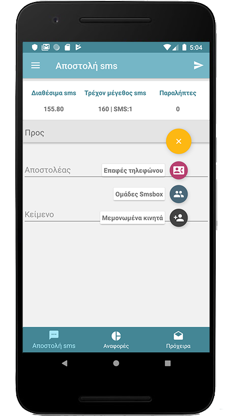 A phone showing the Smsbox android app (app from sending web SMS)